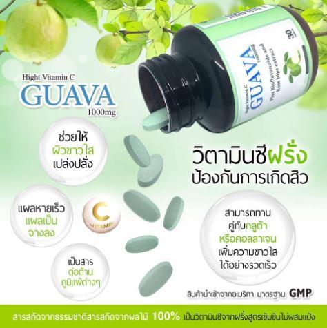 Guava Hight Vitamin C 1,000 mg. วิตามินซีฝรั่ง 30 เม็ด ผิวขาวกระจ่างใส ดูอ่อนกว่าวัย ป้องกันการเกิดสิว สารสกัดจากธรรมชาติ สารสกัดจากผลไม้ 100% เป็นวิตามินซีจากฝรั่งสูตรเข้มข้นไม่ผสมแป้ง มีฤทธิ์ในการเป็นสาร Antioxidant สามารถป้องกันการทำลายเซลล์จากอนุมูลอิ