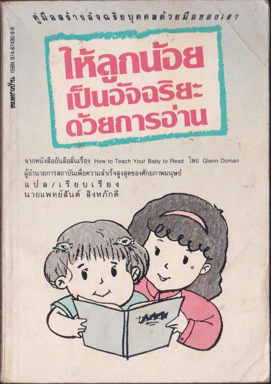 ให้ลูกน้อยเป็นอัจริยะด้วยการอ่าน