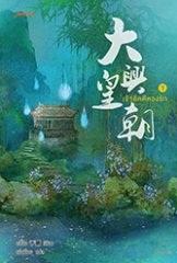 เจ้าอัคคีหวงรัก เล่ม 1 By อวี๋ฉิง มัดจำ 300 ค่าเช่า 60b.