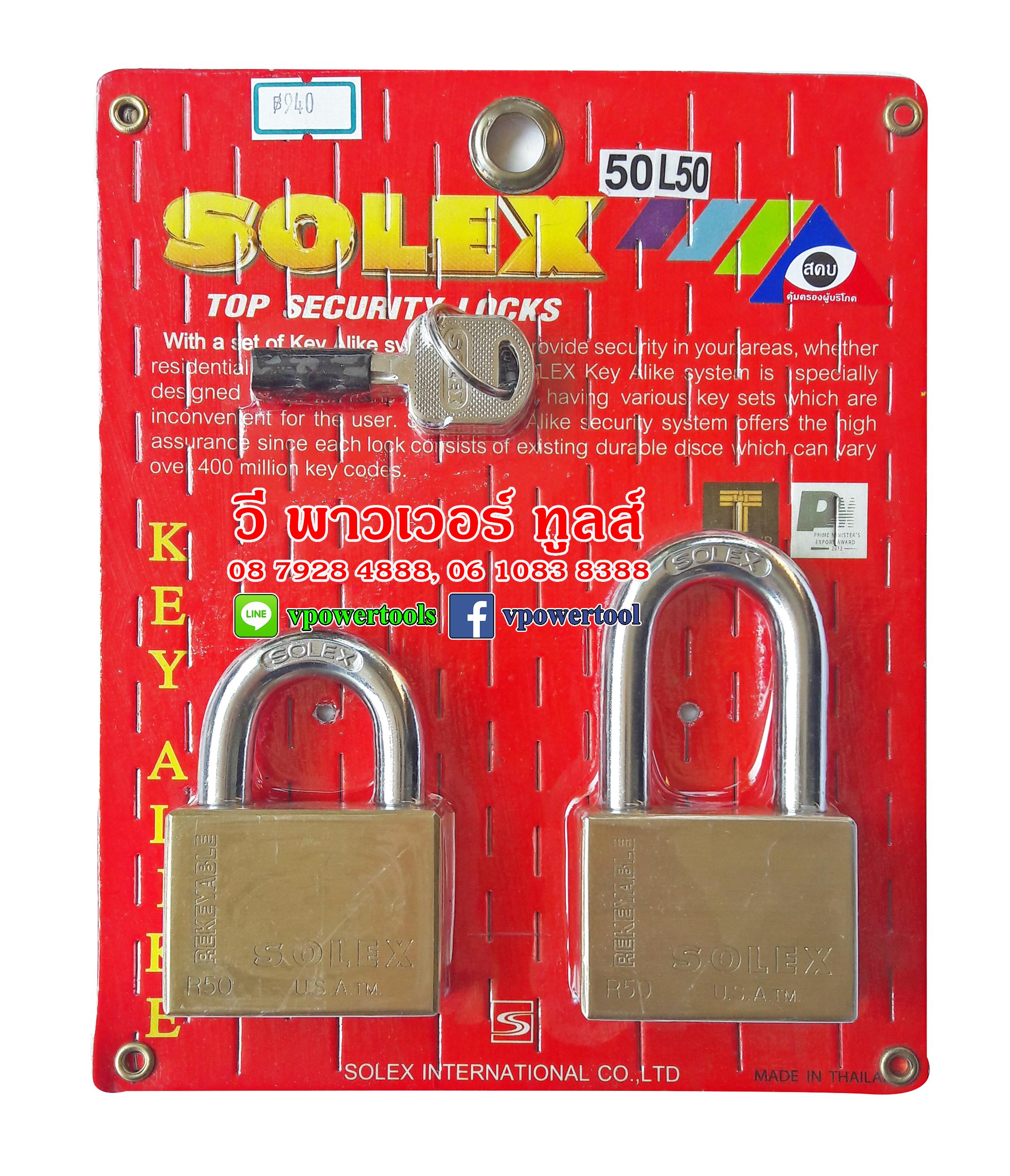 SOLEX KEY ALIKED กุญแจทองเหลืองแท้ ขนาด 50 มม.ห่วงสั้นและยาว