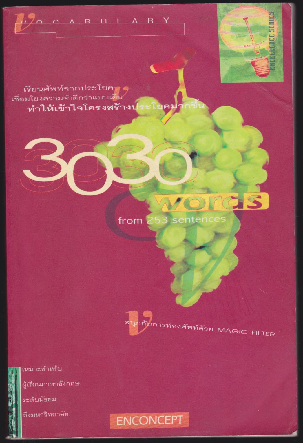 3030 WORDS เรียนศัพท์จากประโยต