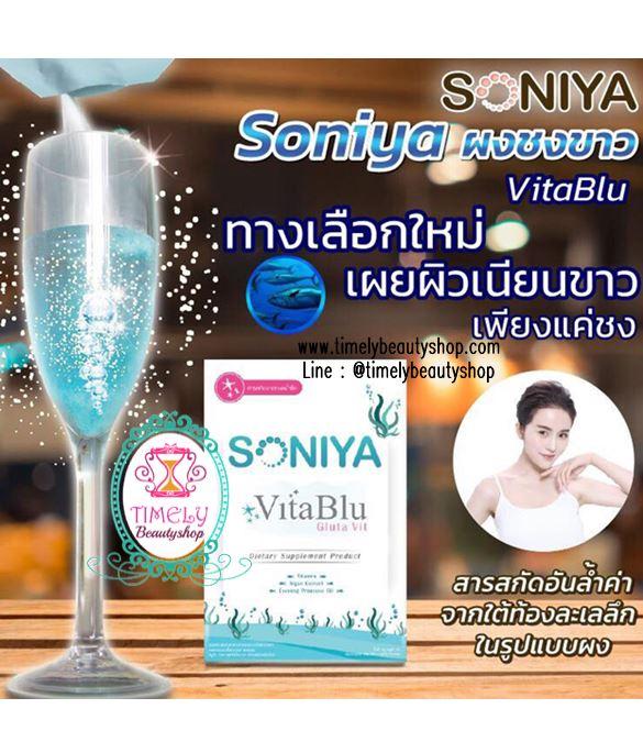 Soniya Vita Blu Gluta Vit ผงชงขาวไวต้าบูล ขาวโหด ขาวไว 5 วัน ทึ่ง น้ำสีฟ้าๆคุณค่าแห่งผิวสวย ผิวใส ผิวสุขภาพดี