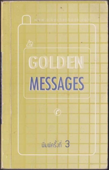 GOLDEN MESSAGES