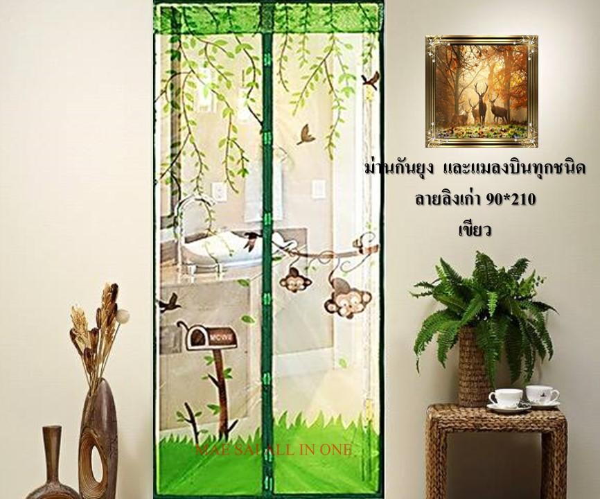 ม่านกันยุงลายลิง สีเขียว ขนาด90*210