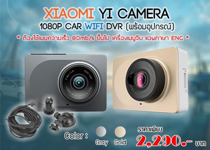 กล้องติดรถ Xiaomi Yi Dash Cam 1080p wiFi