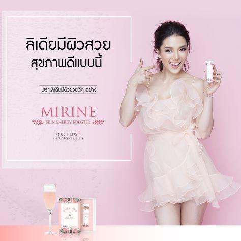 MIRINE SOD PLUS มิริเน่ เอสโอดี พลัส 1กล่อง (10 เม็ด) เม็ดฟู่เจ้าแรกในประเทศไทย ผลิตในเกาหลี ให้สวยครบจบในเม็ดเดียว ปลอดภัย ลดปัญหาผิวหมองคล้ำ ปัญหาสิว รอยแดงจากสิว ผิวนุ่ม ชุ่มชื่น เด้ง เด็ก ชะลอวัย ซึ่งสามารถรู้สึกเปลี่ยนแปลงได้ตั้งแต่กล่องแรกที่รับประท