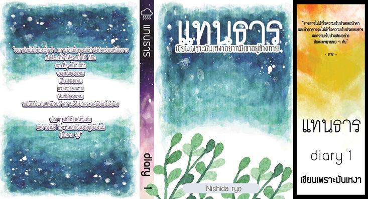 แทนธาร By Nishida Ryo เล่ม 1 มัดจำ 350b. ค่าเช่า 70b.