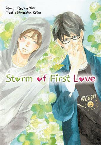 Storm of First Love By Nagira Yuu มัดจำ 250b. ค่าเช่า 50b.