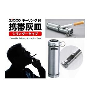 ที่เขี่ยบุหรี่ zippo