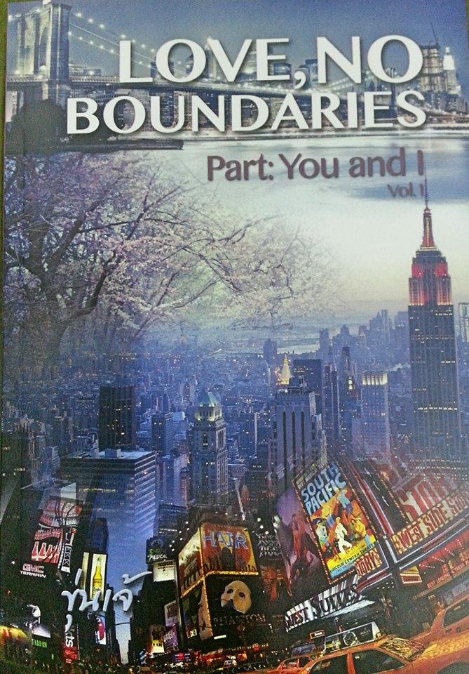 Love, no boundaries : You and I By ขุ่นเจ้ เล่ม 1 มัดจำ 500 ค่าเช่า 100b.