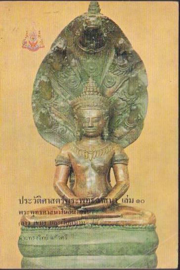 ประวัติศาสตร์พระพุทธศาสนา เล่ม 10 (ลาว เขมร และเวียดนาม)