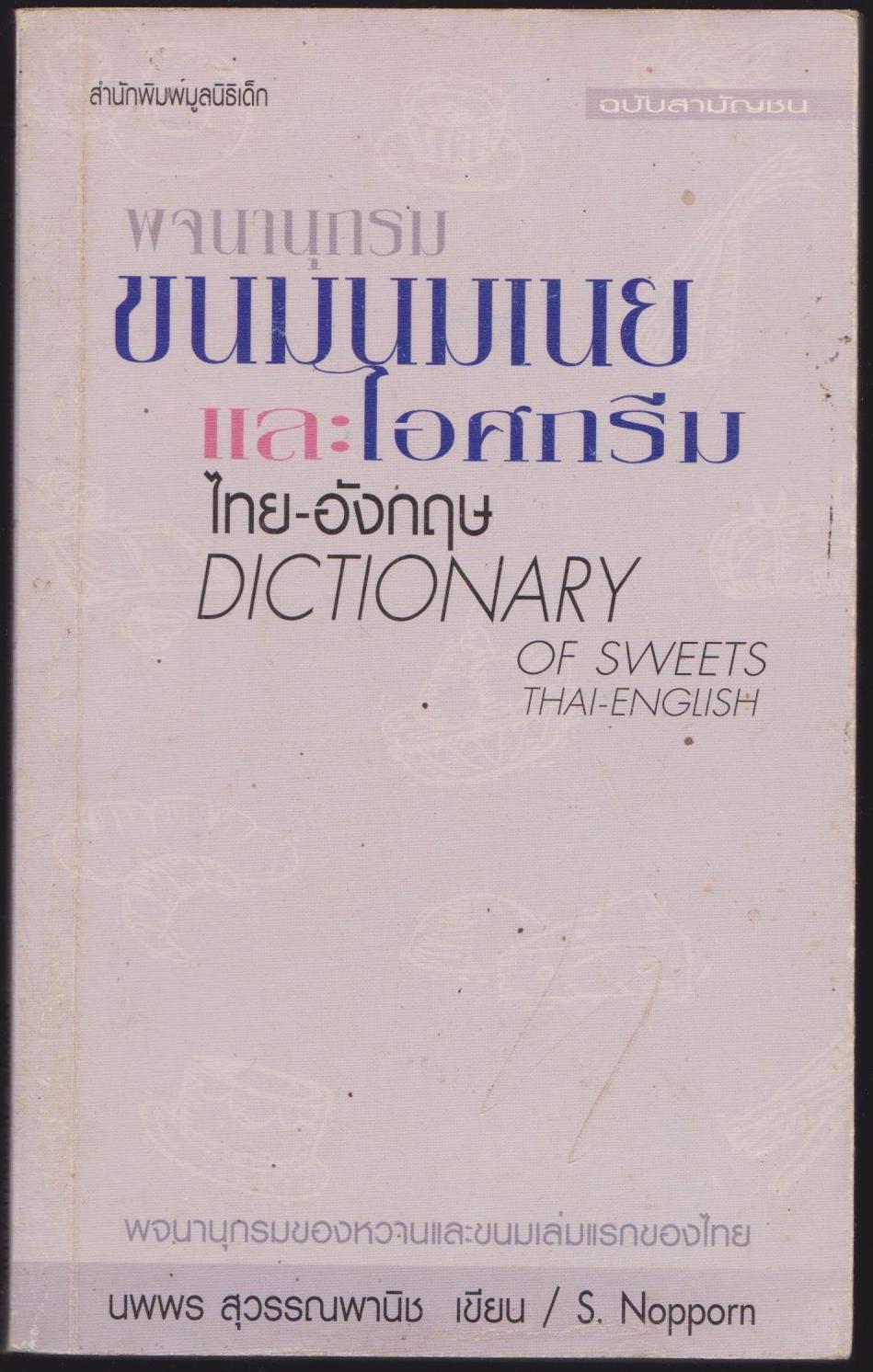 พจนานุกรม ขนมนมเนย และ ไอศกรีม ไทย-อังกฤษ