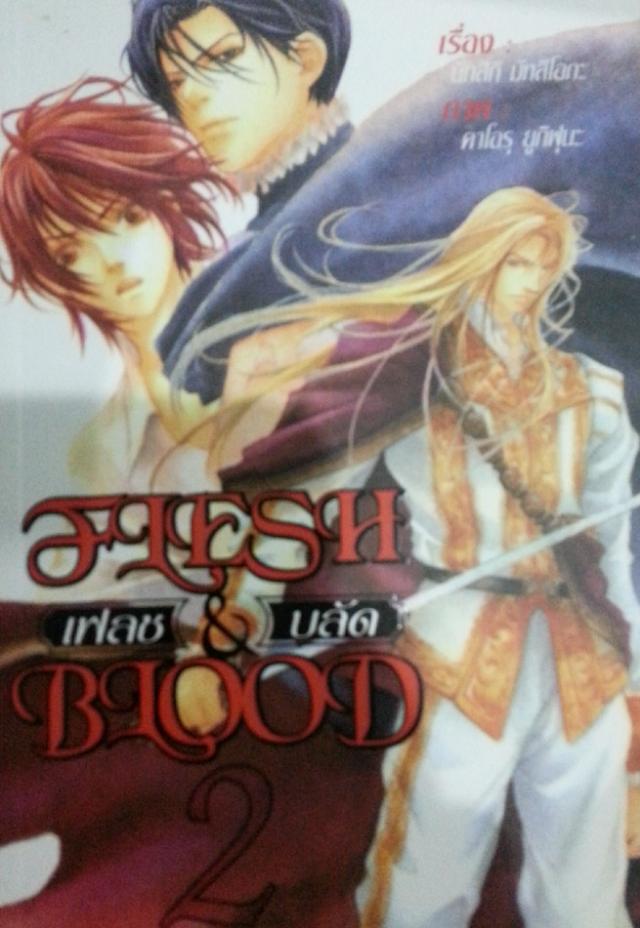 Flesh & Blood : แฟรช&บรัล เล่ม 2 มัดจำ 300 ค่าเช่า 60