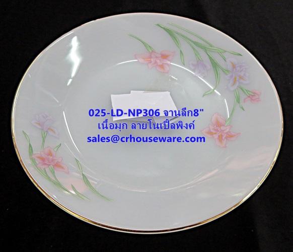 จานลึกเนื้อมุก 025-LD-NP306 Noble Pink Dinner จานลึก ขนาด 8 นิ้ว