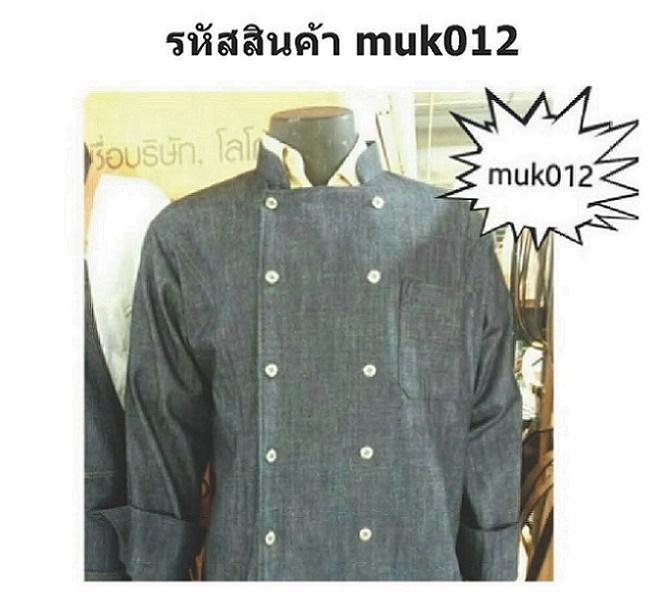 ผ้ากันเปื้อน คุณภาพดี ราคาถูก รุ่น Muk012