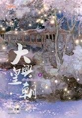 เจ้าอัคคีหวงรัก เล่ม 2 By อวี๋ฉิง มัดจำ 300 ค่าเช่า 60b.