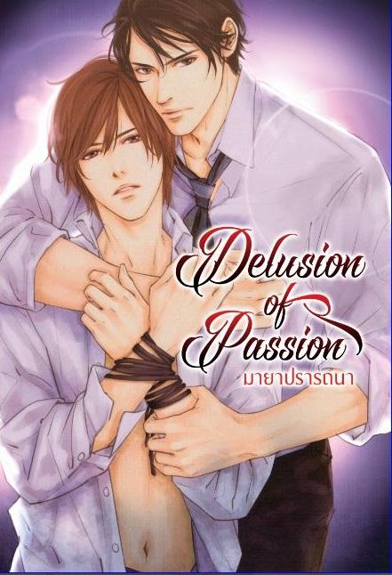 Delusion of Passion:มายาปรารถนา + mini มัดจำ 300 ค่าเช่า ุ50b.