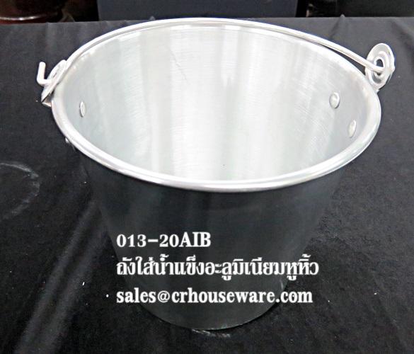 ถังน้ำแข็งอะลูมิเนียม 013-20AIB