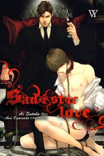 Sadistic Love By Ai Satoko (เล่ม 1+2) มัดจำ 500 ค่าเช่า 100b.