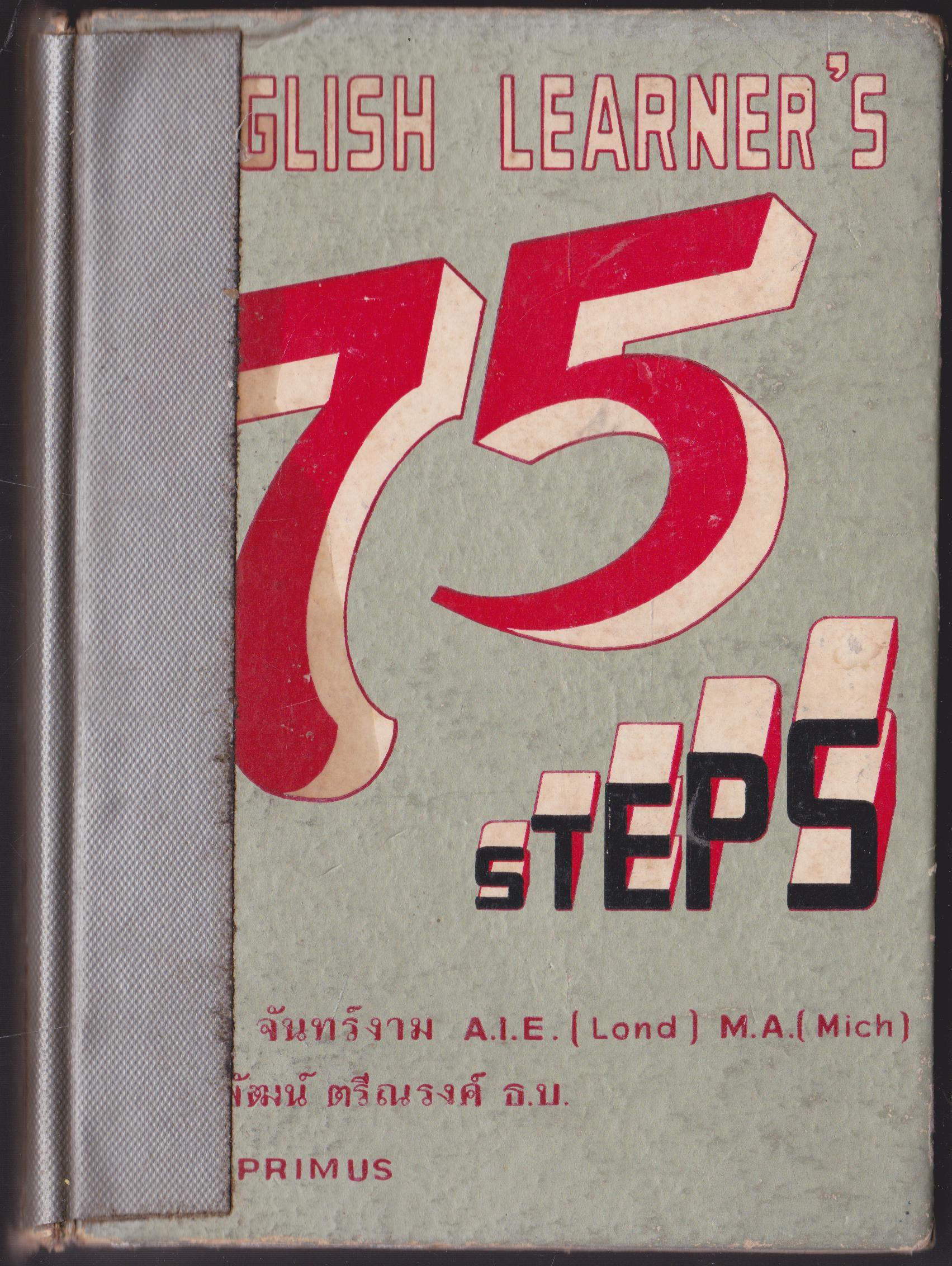 ENGLISH LEARNER 'S 75 STEPS ตำราเรียนพูดภาษาอังกฤษด้วยตนเอง75 STEPS