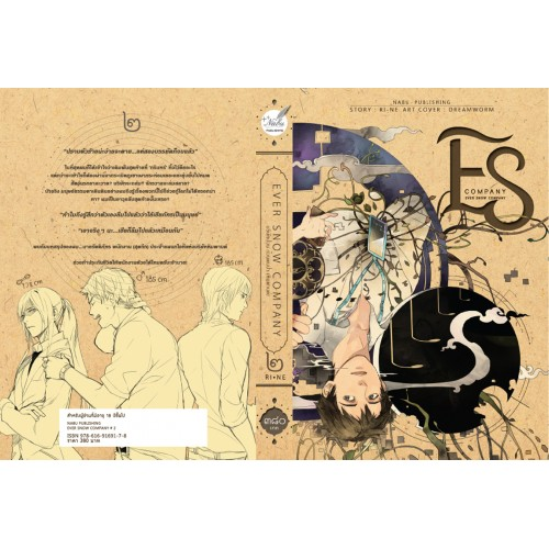 ES company (NABU) เล่ม 2 มัดจำ 400 ค่าเช่า 80 บาท
