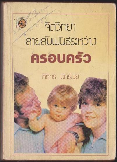 จิตวิทยาสายสัมพันธ์ระหว่างครอบครัว