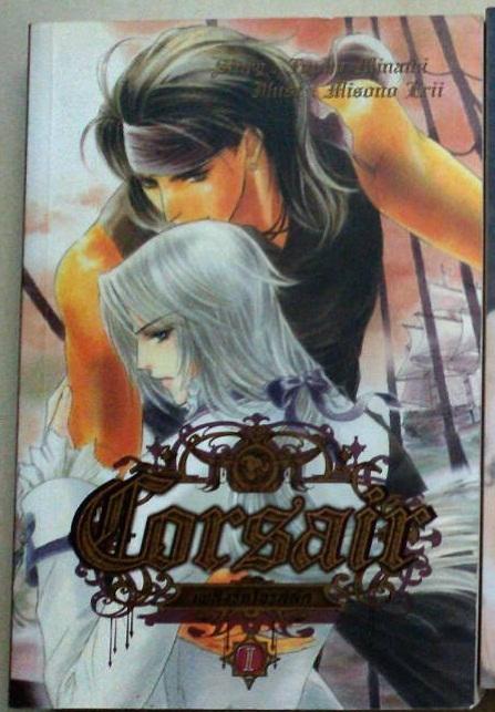 Corsair : เพลิงรักโจรสลัด เล่ม 1 มัดจำ 400 ค่าเช่า 75 บาท
