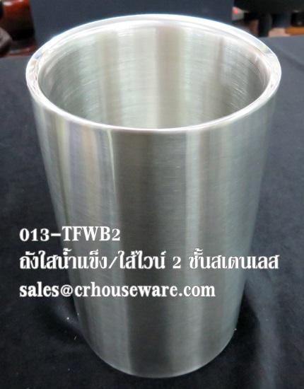 ถังไวน์/ถังน้ำแข็งสเตนเลส 2 ชั้น ใส่แล้วน้ำไม่ซึมออก แบบใส่ได้ 1 ขวด 013-TF-WB2