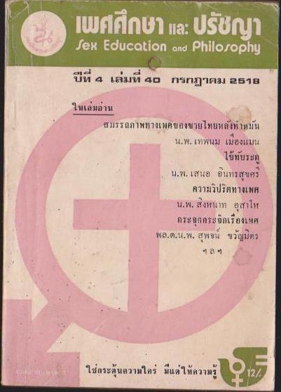 เพศศึกษา และ ปรัชญา Sex Education and Philosophy
