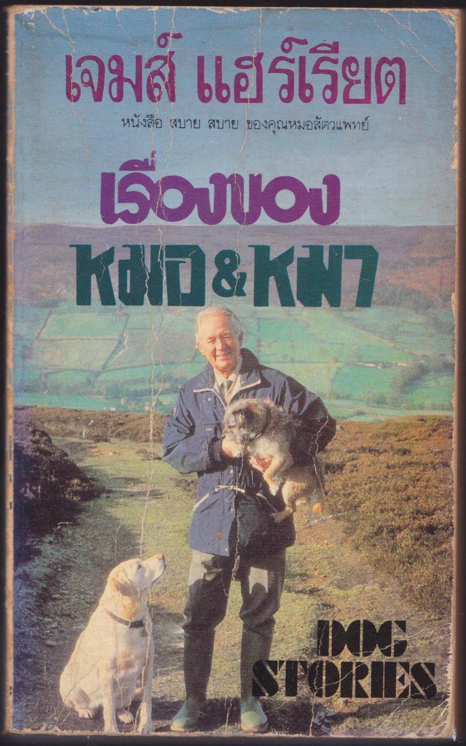 เรื่องของ หมอ & หมา
