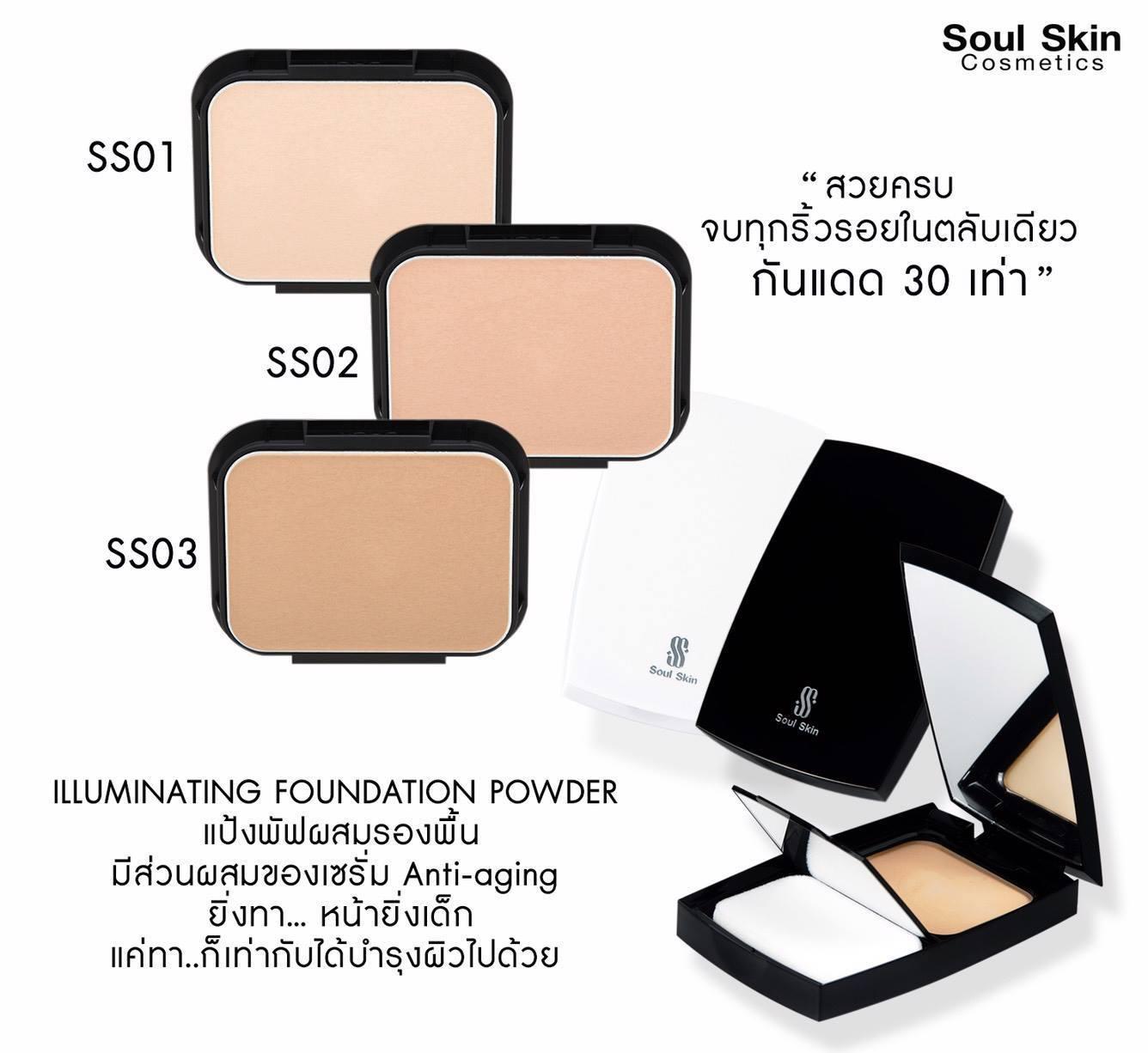 Soul Skin Illuminating Foundation Powder ที่สุดของแป้งหน้าเด็กแห่งปี ปาดปุ๊บ..เนียนกริ๊บ ปกปิดทันที แถมคุมมันได้ดีเยี่ยม แป้งพัฟผสมรองพื้น มาใหม่ล่าสุด เพียงแค่ทาหน้าก็เด็ก