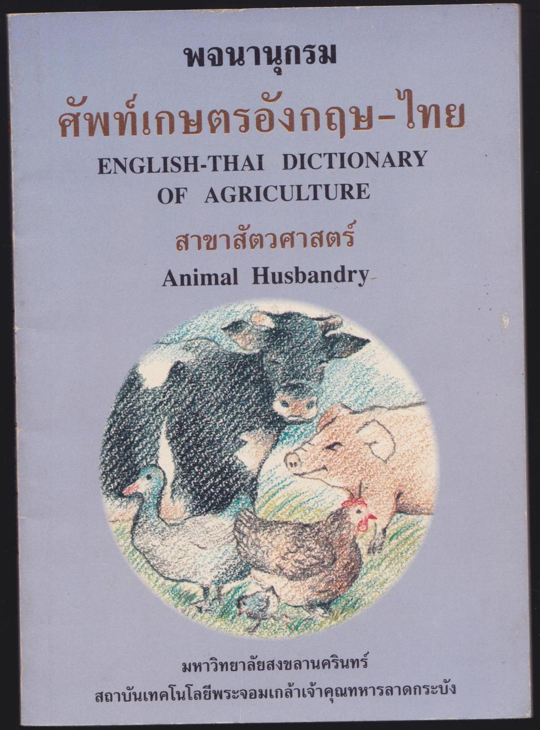 พจนานุกรม ศัพท์เกษครอังกฤษ-ไทย ENGLISH -THAI DICTIONARY OF AGRICULTURE สาขาสัตวศาสตร์ Animal Husbundry