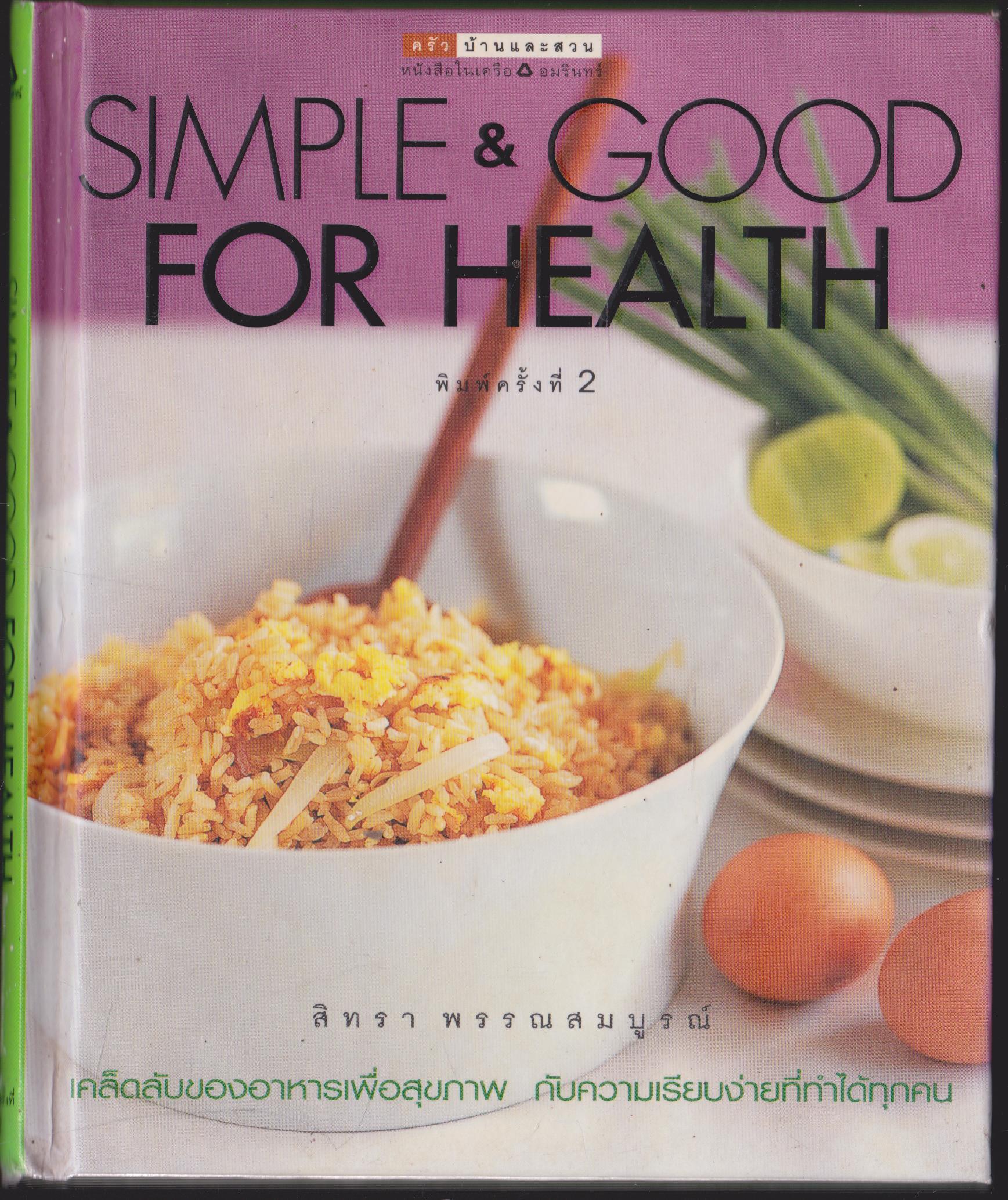 ชุดอาหารการกิน ลำดับที่ 38 SIMPLE & GOOD FOR HEALTH
