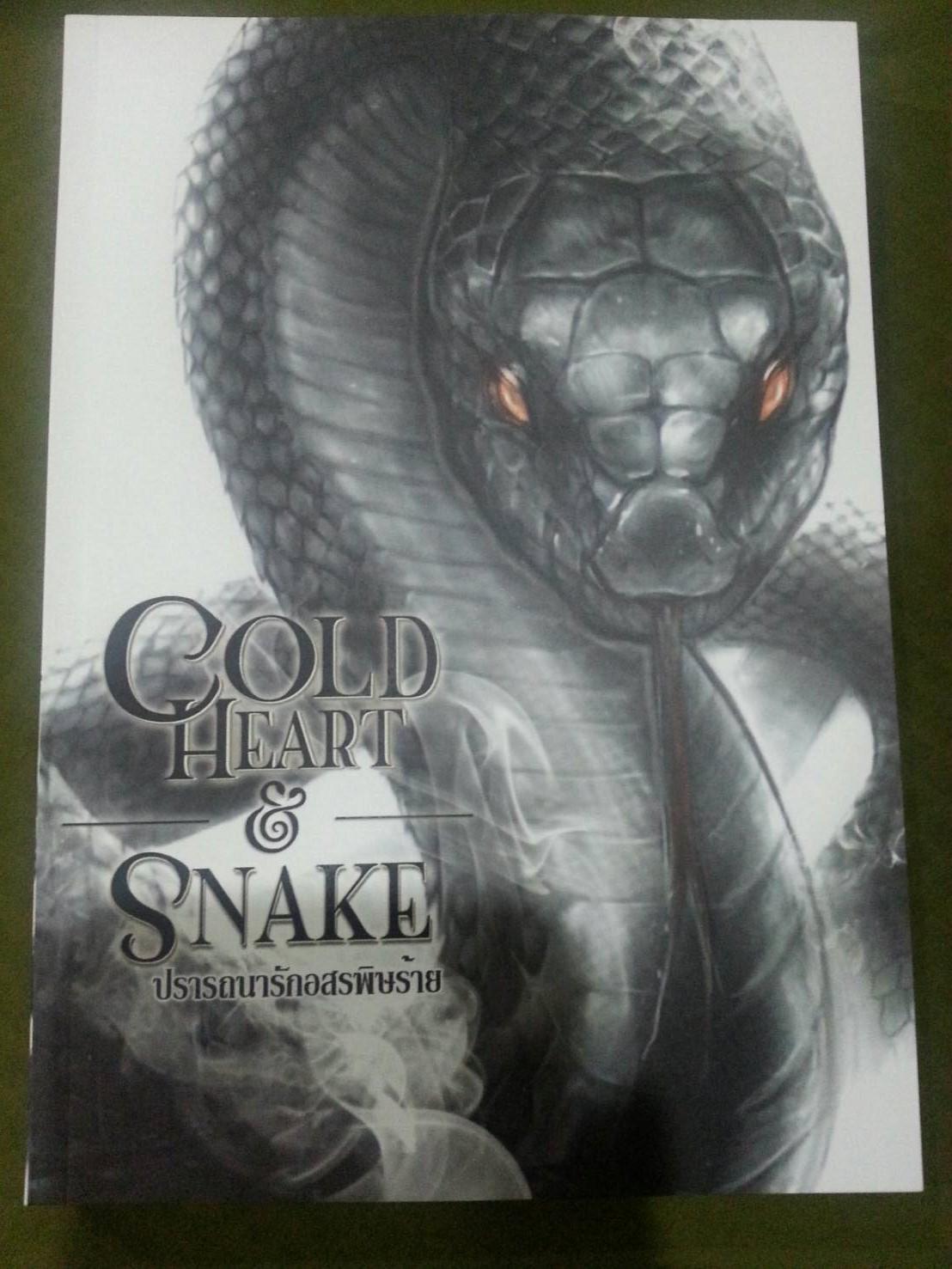 DG.Series COLD-HEART SNAKE By RiRi เล่ม 1 มัดจำ 500 ค่าเช่า 100b.