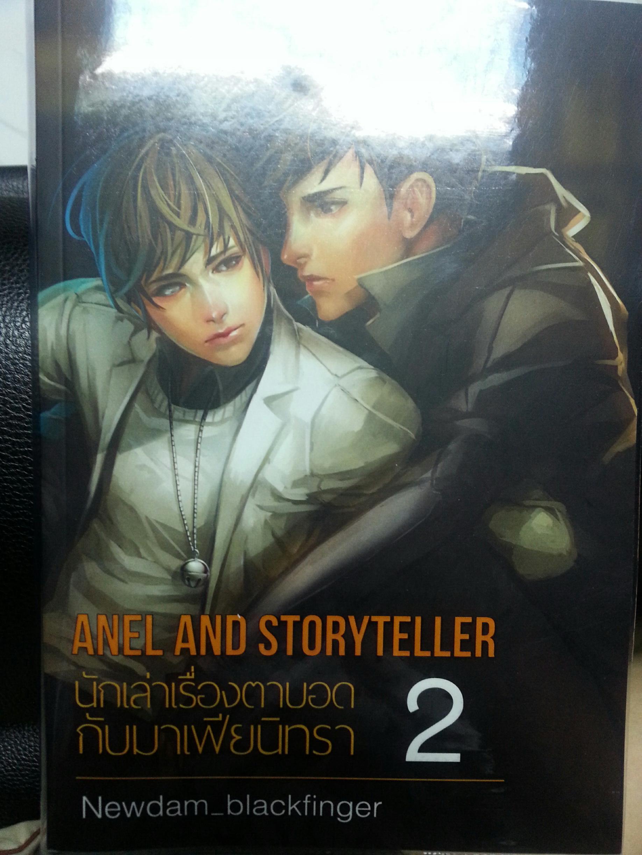 ANEL AND STORYTELLER นักเล่าเรื่องตาบอดกับมาเฟียนิทรา by Newdam เล่ม 2 มัดจำ 500 ค่าเช่า 100 บาท
