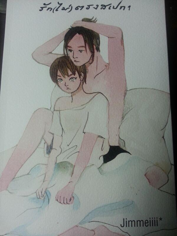 รัก(ไม่)ตรงสเปก by Jimmeiiii เล่ม 1 มัดจำ 400B. ค่าเช่า 75B.