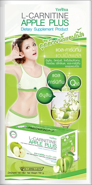 Verena L- Carnitine Apple Plus (15gx10s.) น้ำผลไม้ เพื่อรูปร่างสวยเพรียว และผิวพรรณสดใสได้ในซองเดียว แค่พกติดตัวไปทุกที่ คุณก็พร้อมสวยได้ตลอด 24 ชั่วโมง