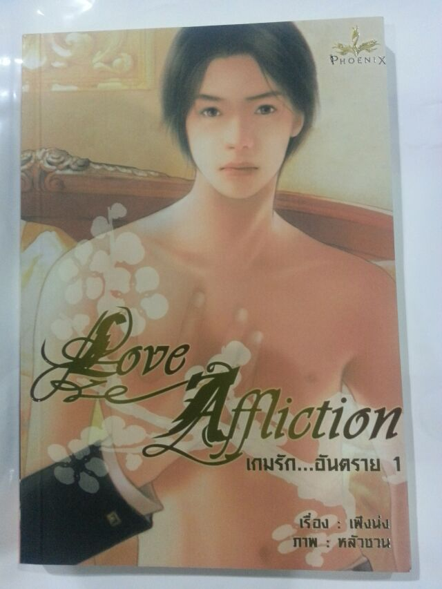 Love Affliction เกมรัก...อันตราย เล่ม 1 - มัดจำ 250บ. ค่าเช่า 50 บาท.