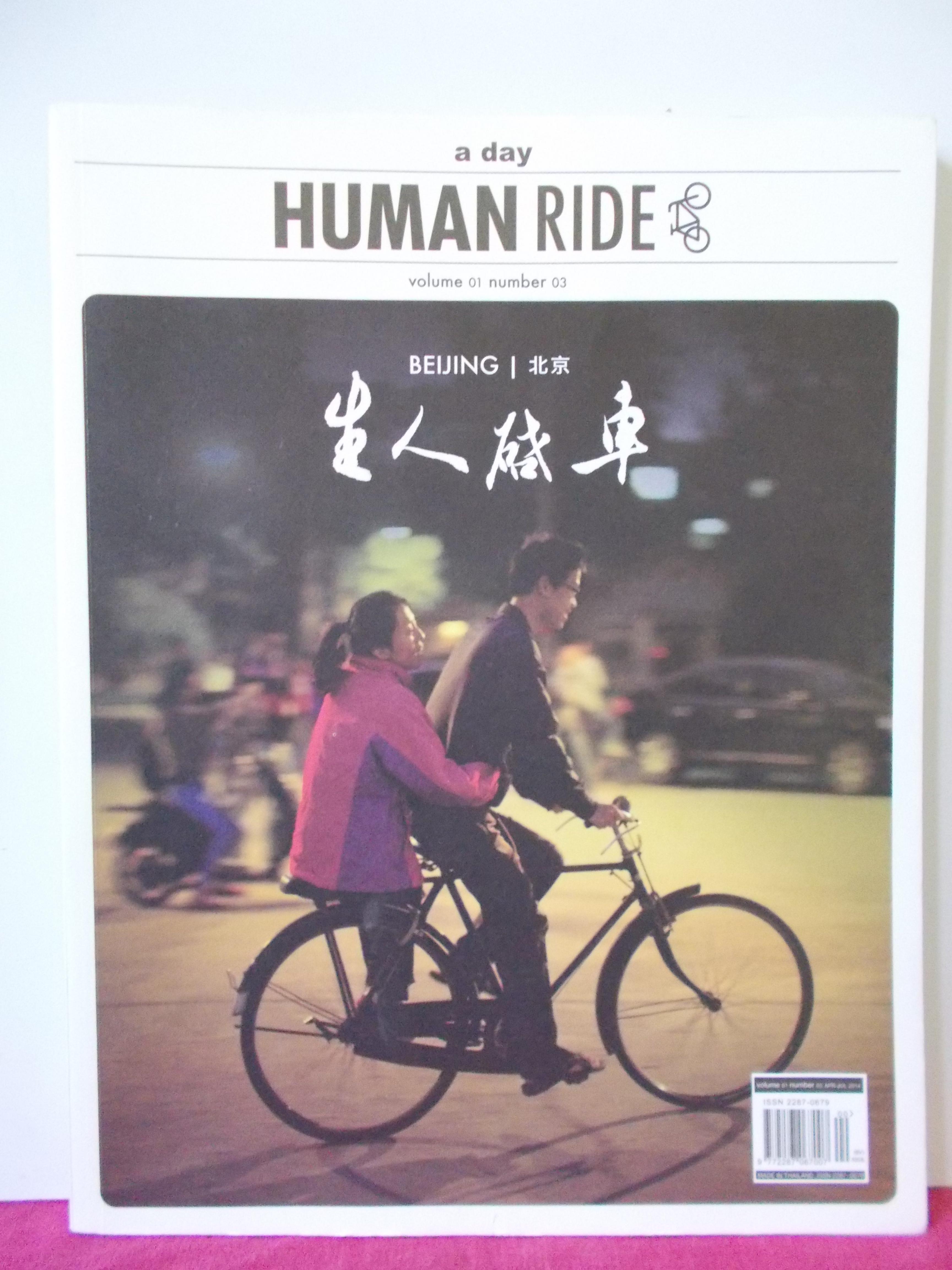 นิตยสาร HUMAN RIDE Vol.01 No.3 by a day
