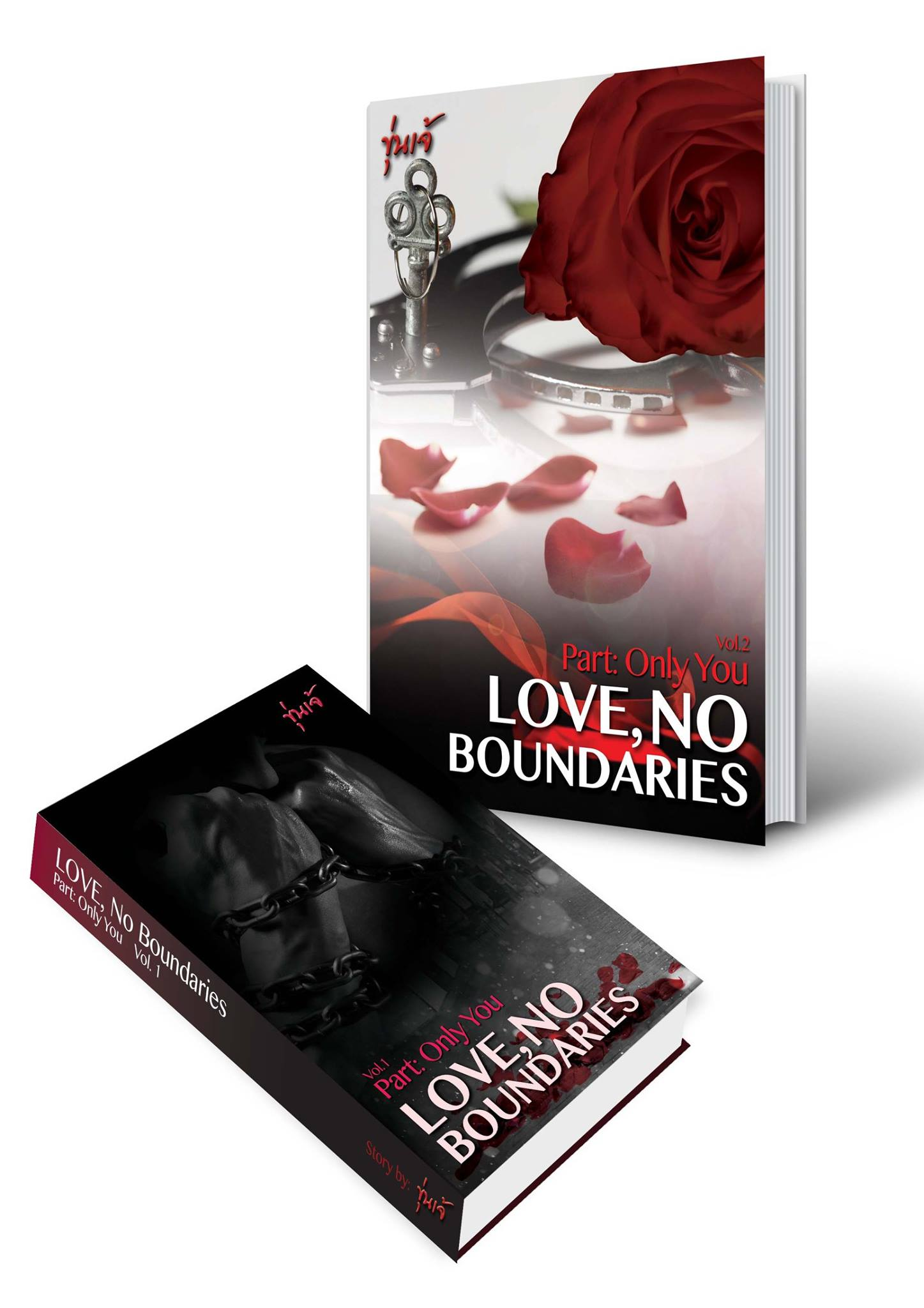 Love, no boundaries : Only U By ขุ่นเจ้ เล่ม 1 มัดจำ 500 ค่าเช่า 100b.