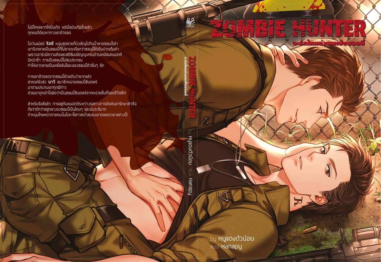 Zombie Hunter จะรักไหมถ้าผมเป็นซอมบี้ By หนูแดงตัวน้อย มัดจำ 500 ค่าเช่า 100b.