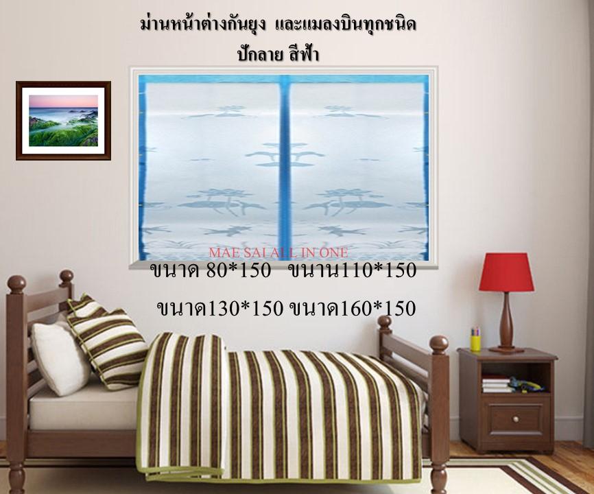 ม่านหน้าต่าง แบบทอลาย 80*150 สีฟ้า