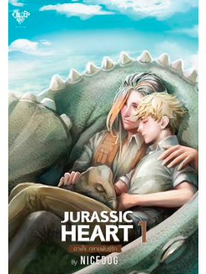 Jurassic Heart ดวงใจ กลายพันธุ์รัก 1 by Nicedog มัดจำ 270b. คาเช่า 50b.