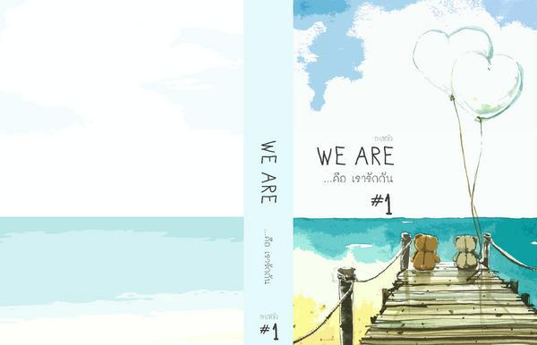 We are ...คือ เรารักกัน By ทะเลหัวใจ เล่ม 4 มัดจำ 400 ค่าเช่า 80 บาท