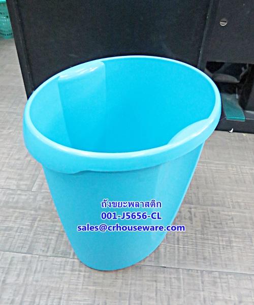 ถังขยะพลาสติก ทรงรี รหัสสินค้า 001-J5656-CL