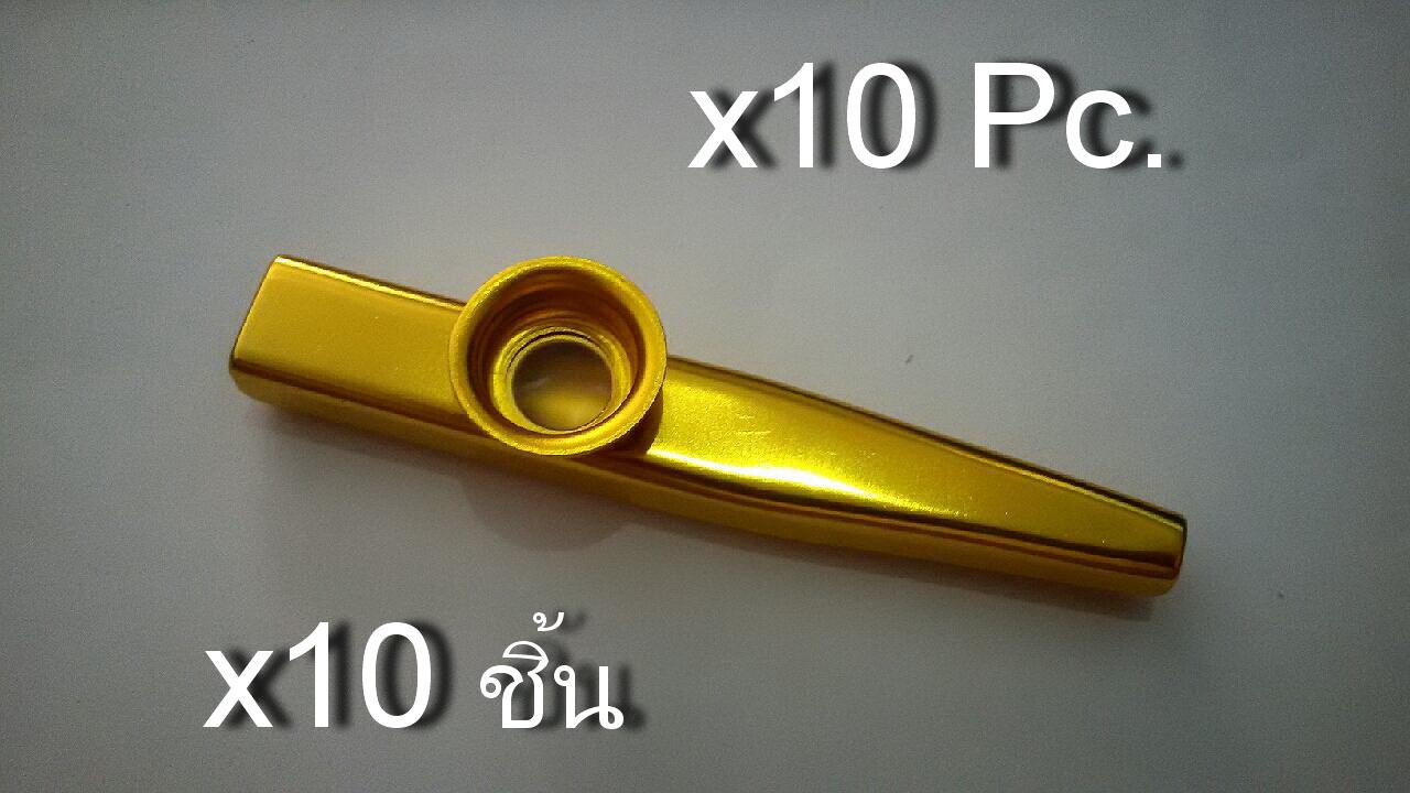 x10ชิ้น พรีออเดอร์ เครื่องเป่าคาซู (Kazoo) โลหะชุบสีทอง (รับชำระ Paypal เท่านั้น)