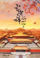 บันไดหยกงาม เล่ม 2 By ชิงเซียง มัดจำ 300 ค่าเช่า 60b.