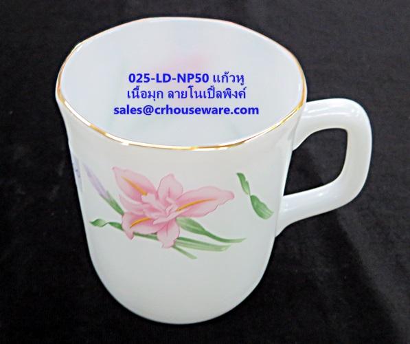 ถ้วยหมักเนื้อมุก 025-LD-NP50 Noble Pink Dinner