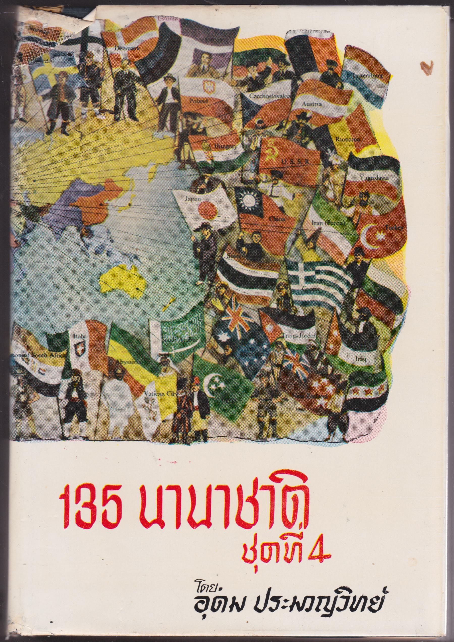 135 นานาชาติ เล่ม 4