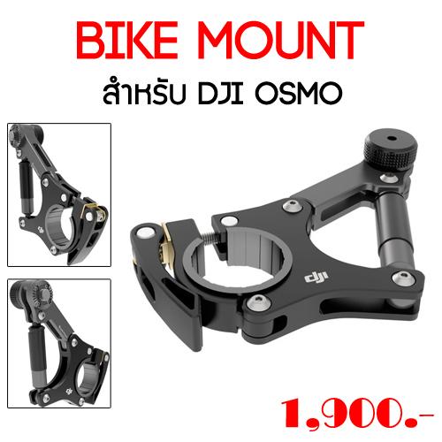 DJI OSMO Bike Mount